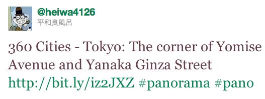 360 Cities - Tokyo: The corner of Yomise Avenue and Yanaka Ginza Street
